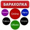 Барахолка - Объявления Севастополя