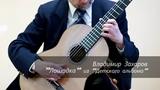 Самая короткая пьеска для гитары Владимир Захаров