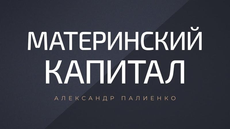 Материнский капитал. Александр Палиенко.