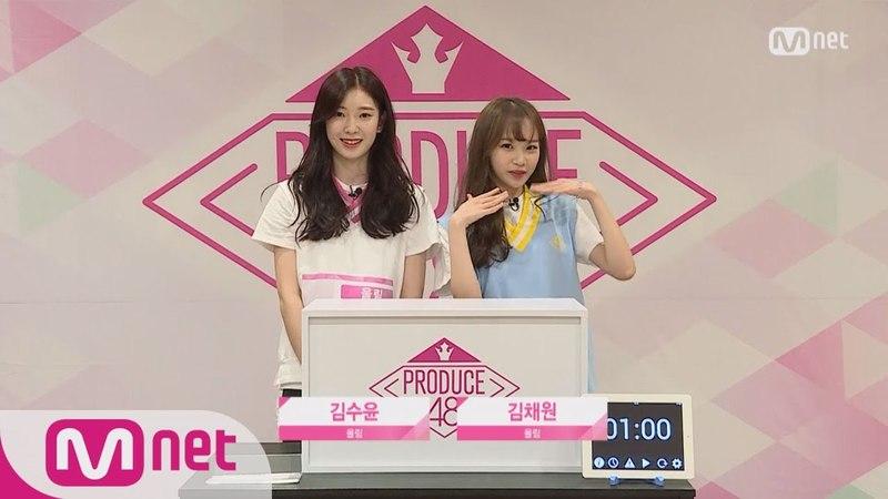 PRODUCE48 48스페셜 히든박스 미션ㅣ김수윤 울림 vs 김채원 울림 180615 EP 0