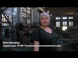 Фильм, приуроченный возрождению Стахановского ремонтно-механического завода