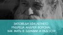 Как ЖИТЬ в ЗДРАВИИ и РАДОСТИ ЗАПОВЕДИ 104 летнего МУДРЕЦА