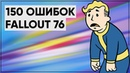 Новые обновления Fallout 76 Требования для Far Cry New Dawn TESO Elsweyr Новости Bethesda 15