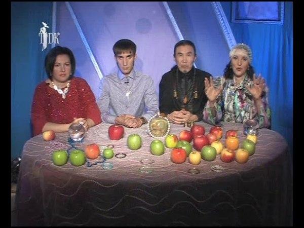 Центр Ясновидения и Целительства Молодильное яблоко
