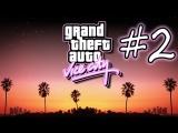 [Записи стримов Куплинова] ЗАПИСЬ СТРИМА ► Grand Theft Auto: Vice City #2