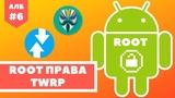 Как получить ROOT права и установка TWRP