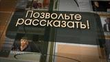 Позвольте рассказать певец Петр Елфимов БЕЛАРУСЬ 4 Могилев