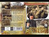 Военная разведка_ Западный фронт - ТВ ролик (2010)