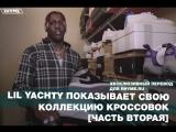 Lil Yachty показывает свою коллекцию кроссовок [часть вторая] (Переведено сайтом Rhyme.ru)