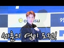 [S영상] '독고 리와인드' 엑소(EXO) 세훈, '배우 세훈으로 연기 도전'