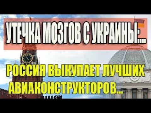 Утечка мозгов с Украины: Россия выкупает лучших авиаконструкторов...
