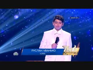 3«Ты супер!»_ Руслан Чванько, 13 лет, г. Тобольск. «Luna»