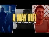 A Way Out — Кооперативный «Побег» на одном диване (Стрим/Обзор/Прохождение) [Maximum Games]