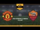 Манчестер Юнайтед - Рома Повтор матча ЛЧ 2007 года