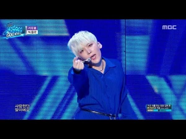 [HOT]BIG FLO - Upside down , 빅플로 - 거꾸로 Show Music core 20180811