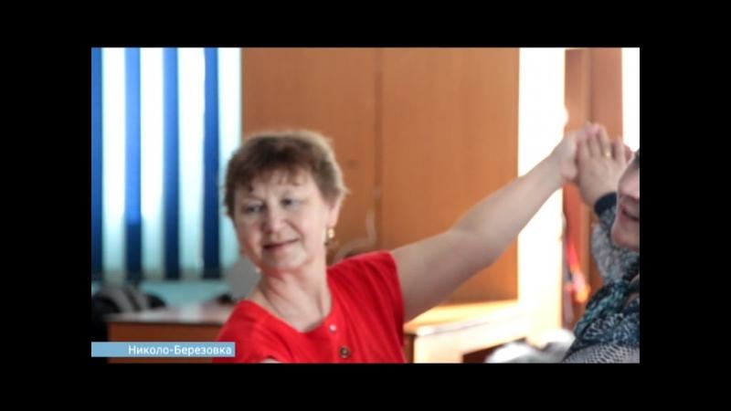 День за днем. Пенсионеры Николо-Березовки занимаются танцами