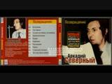 Сборник Аркадий Северный (Звездин) Возвращение (ремикс) 1996