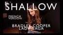SHALLOW FRENCH VERSION BRADLEY COOPER LADY GAGA SARA'H COVER