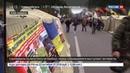 Новости на Россия 24 К Раде подтягиваются участники вече Саакашвили