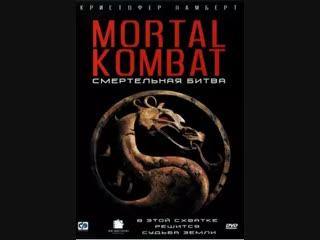 Смертельная битва (1995) перевод Гаврилова VHS