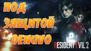 Resident Evil 2 Remake и Far Cry New Dawn под защитой Denuvo!Metro Exodus без защиты!