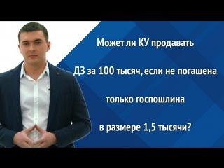 Может ли КУ продавать за 100 тыс долг, если осталось уплатить только 1,5 тысячи