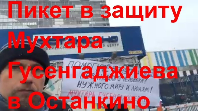 Пикет в Защиту Мухтара Гусенгаджиева в Останкино (3/12/2018)