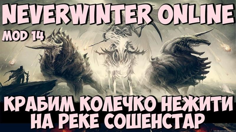 Крабим Колечко Нежити На Реке Сошенстар   Neverwinter Online   Mod 14