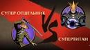 Shadow Fight 2 - Супер Отшельник против Супер Титана!