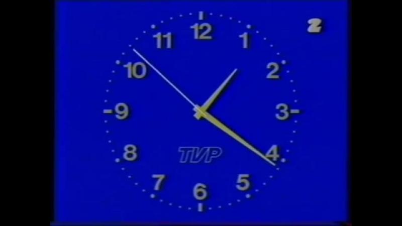 Программа передач и конец эфира (TVP2 [Польша], 20.09.1996)