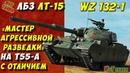 ЛБЗ ЛТ-15 на Т55А с отличием✔ Wot танки WZ 132-1 Выполнение лбз World of tanks игра
