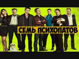 Семь психопатов (2012) | криминал, комедия | Великобритания