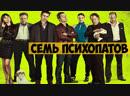 Семь психопатов 2012 криминал, комедия Великобритания