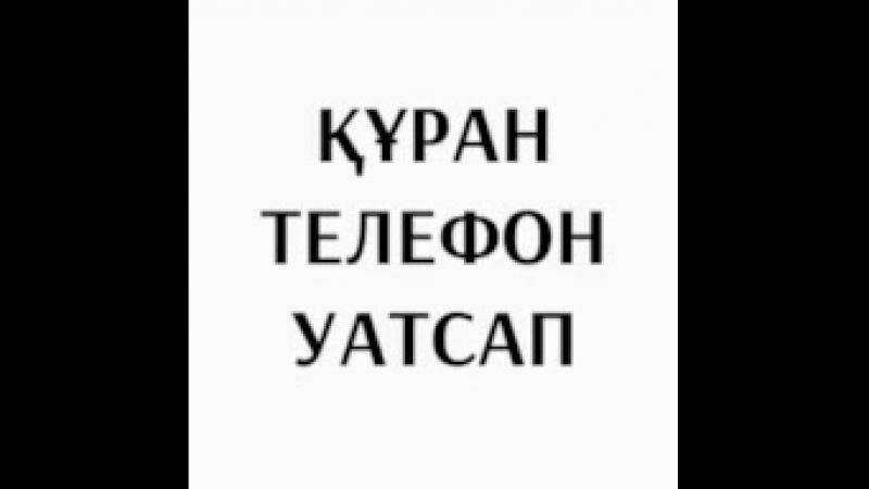 Ерлан Ақатаев Құран телефон уатсап