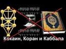 Кокаин, Коран и Каббала. Песня посвящается тем, кто любил психопата или нарцисса.