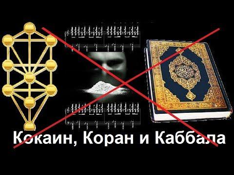 Кокаин Коран и Каббала Песня посвящается тем кто любил психопата или нарцисса
