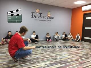 мастер-класс по BreakDance