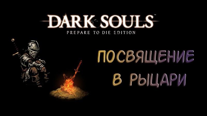 Dark Souls [7] - Посвящение в рыцари