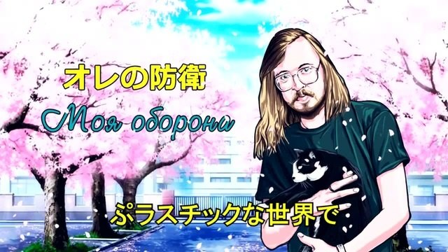 Mighty Heap feat. Hatsune Miku - オレの防衛 (Моя оборона - Гражданская Оборона cover)