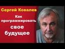 Сергей Ковалев Как программировать свое будущее
