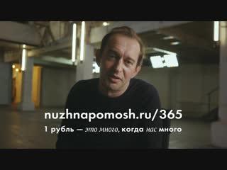 Один рубль —это много, когда нас много