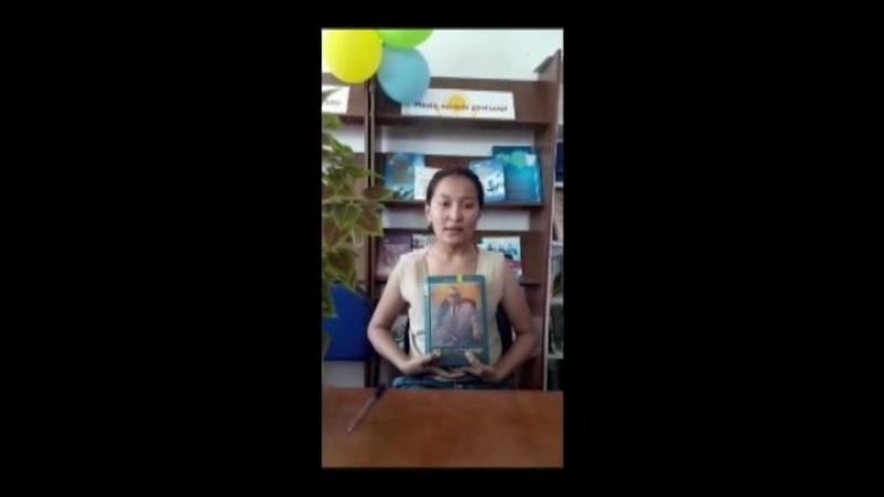 Жастар таңдайды - Молодежь предпочитает атты жобасына қатысушы Дана Дарханқызы жастарды кітап оқуға шақырады