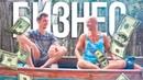 Как открыть свой бизнес Юра Ра - про бизнес в России, страх обмана, иллюзии криптовалют