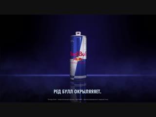 Red Bull Gaming – Прокачай свою игру