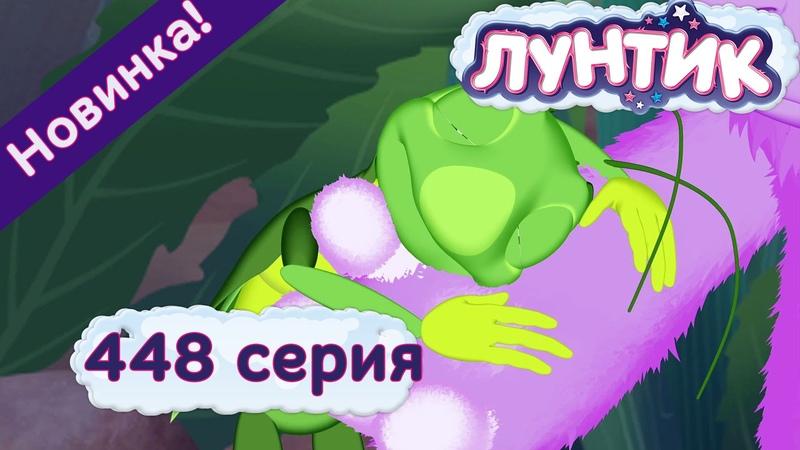 Лунтик - 448 серия. Самые мягкие ладошки. Мультфильм для детей