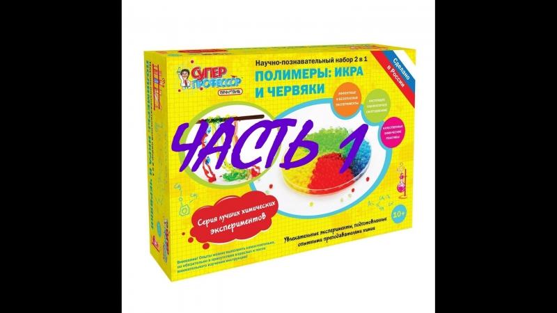 Набор для химических экспериментов Полимеры_ икра и червяки 2 в 1. Часть 1 из 2 (online-video-cutter.com)