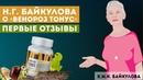 Н Г Байкулова о ВеноРОЗ Тонус Первые отзывы