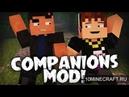 Обзор мода для Minecraft 15 (Companions)