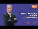 Инаугурация Сергея Собянина на пост мэра Москвы в Зарядье - 2018 - Москва 24