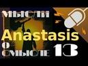 Мысли о Смысле (13) Anastasis. Авторская программа на Неформатном Радио